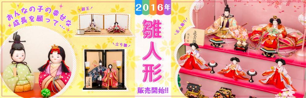 2016年度 ひな人形販売開始