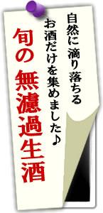 春日大社ゆかりの屠蘇酒♪