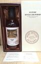 Suntory owners cask whisky Yamazaki Distillery, 1998