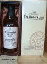 Suntory owners cask whisky Yamazaki Distillery, 1999