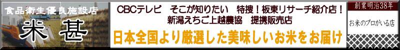 米甚 楽天市場店:新潟県・石川県・会津産有機栽培こしひかりから超激安米までお米のプロの