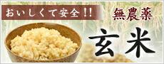 無農薬 玄米