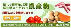 福井の農産物