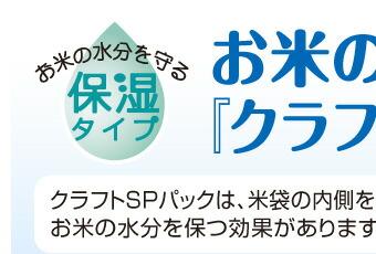 お米の水分を守る【保湿タイプ】