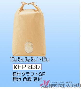 KHP-830 紐付クラフトSP無地 角底 窓付 保湿タイプ米袋