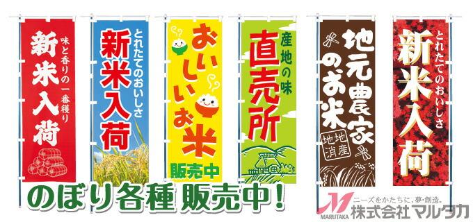 お米売場で大活躍!のぼり各種も1枚から販売中!