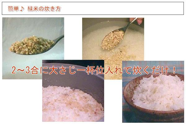 [有機綠色美國承諾] [注意  1]散佈圖米糠,遏止非大米草的生長 [注意  2]有機耕作並不當然使用沒有除草劑或殺蟲劑; 大米有水稻昆蟲和小動物的棲息地。 [注意  3]水稻接到沖繩國產的蜂蜜水稻噴雪鹽。 富含礦物質 在勺子充分健康家庭的每日早餐。 從有機栽培可以吃得安全。 很強的韌性 [鑽它] 是但我按一下喚醒。 從來沒有特徵的高不難保持更難飲食博索博索。 [有機 JAS 有機綠色大米: 健康和安全考慮 名稱有機糙米 生產的茨城縣, 品牌綠色水稻 在 25 年的工業生產 使用百分比糯米飯