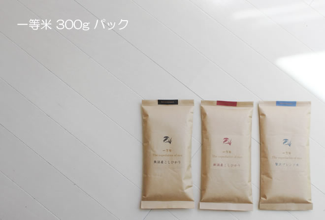 300g(2合)×3種類セット 新潟産コシヒカリ・魚沼産コシヒカリ・贅沢ブレンド
