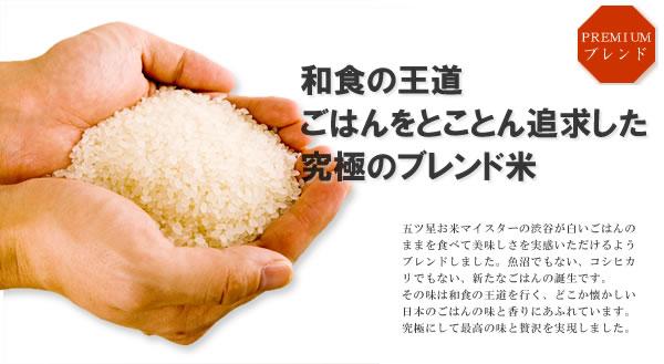 「江戸の米蔵」五ツ星お米マイスター究極にして 最高の味と贅沢を実現した贅沢ブレンド米