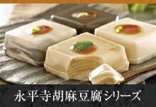 永平寺胡麻豆腐シリーズ