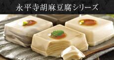 永平寺胡麻豆腐セット