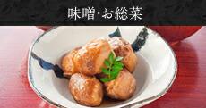 味噌・お惣菜