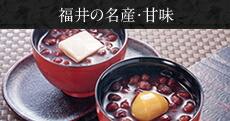 福井の名産・甘味