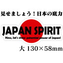 보입시다!일본의 저력 스티커☆JAPAN SPIRIT☆Now, let's show potential power of Japan