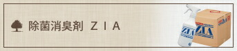 除菌消臭剤ZIA