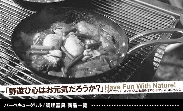 バーベキューグリル/調理器具