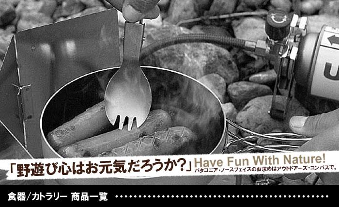 食器/カトラリー