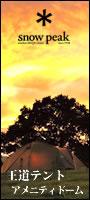 アメニティドーム