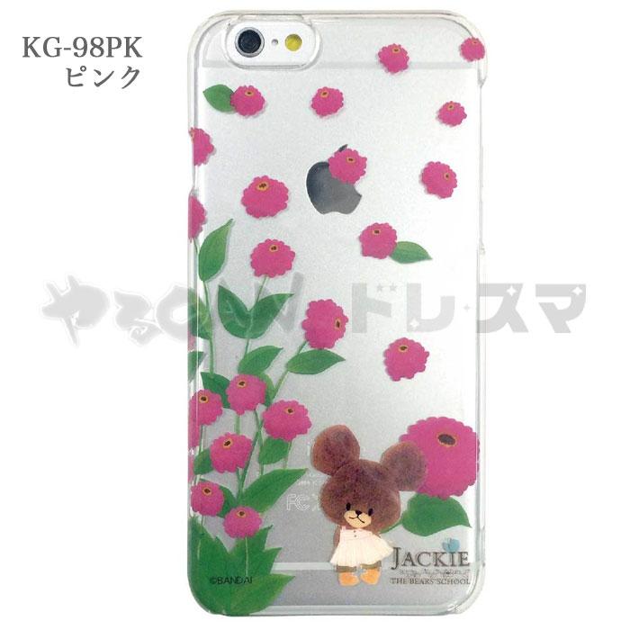 iPhone6 iPhone6s対応 ケース カバー リトル・スマイル・ジャッキー アクセサリーボックス付き(ピンク)くまのがっこう JACKIE グルマンディーズ KG,98PK