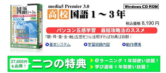 media5 Premier3.0