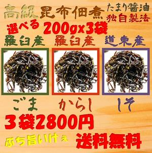 尾道の味 高級昆布佃煮3袋徳用2800円送料無料