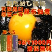 尾道の味 高級昆布佃煮3袋1000円送料無料
