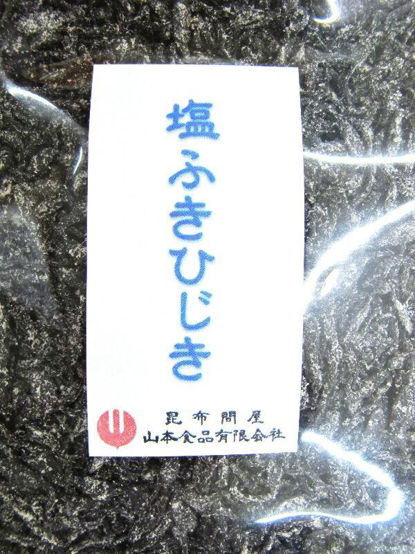 塩ふきひじき250g