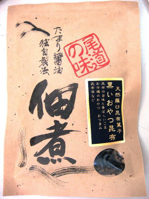 天然羅臼昆布菓子 黒いおやつ昆布 袋