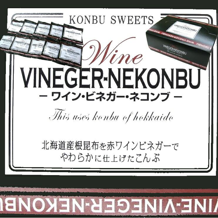ワインビネガーネコンブ