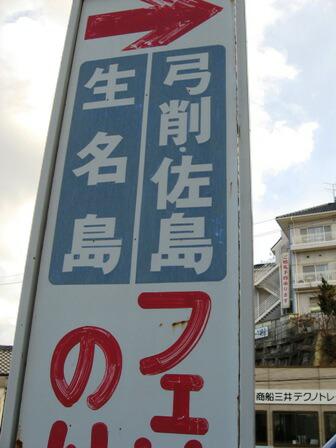 因島 土生港フェリー乗り場 生名 弓削佐島