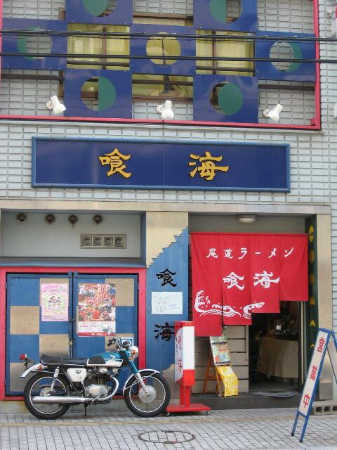尾道ラーメン 喰海