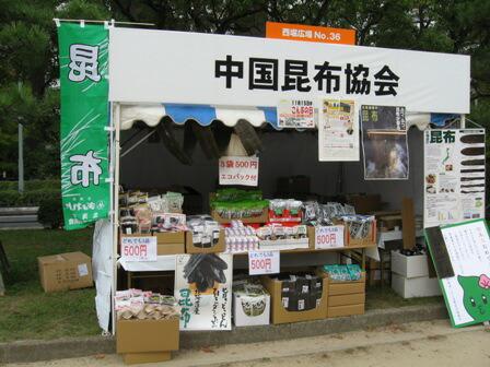 中国昆布協会
