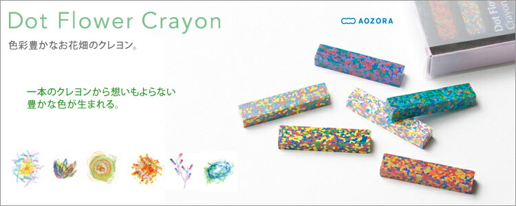 Dot Flowers Crayon�Υɥåȥե���������� AOZORA��������