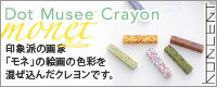 Dot Flowers Crayon�Υɥåȥե�������� AOZORA��������