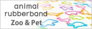 アニマルラバーバンド Zoo & Pet