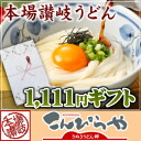 1000 Yen gift authentic sanuki udon life noodles 6 servings soup with eco-friendly 無地袋, 1 bag 25% increase! 内 祝 I / Gifts / Gift / aged / Midyear / in weekends, sanuki udon Udon noodles