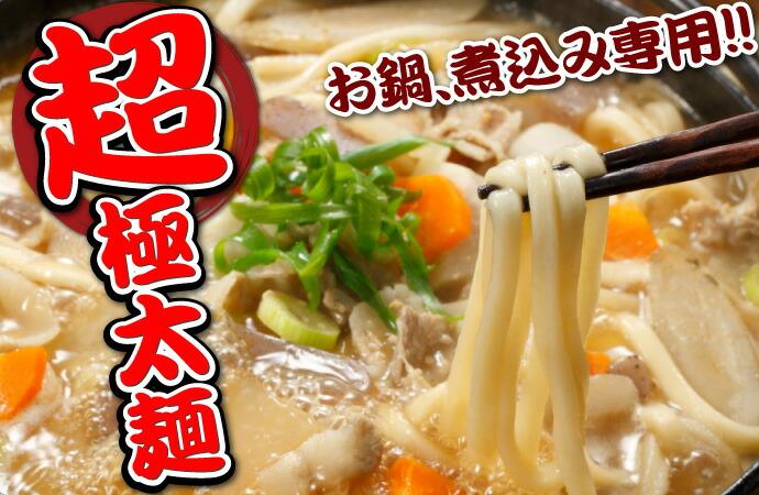 お鍋、煮込み専用!!「超・極太麺」
