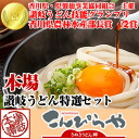 It is Respect for the Aged Day, family celebration, Sanuki udon gift a choice, Sanuki udon set midyear gift, the year-end present!