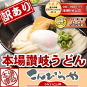 Half sanuki Udon noodles 500 g × 4 bags and less than half the regular products! Is non-standard but taste is home of sanuki Udon noodles! Into your home would you like? Now only 1 bag service total 2.5 kg! But also