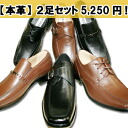SALE [by two pairs of men business shoes bulk buyings]