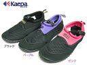 An every year extreme popularity product! NEW type received camping OUTDOOR extreme popularity brand Kaepa water shoes lady's junior miss Malin shoes aqua shoes Lady's kids KP00625 latest for 2,014 years