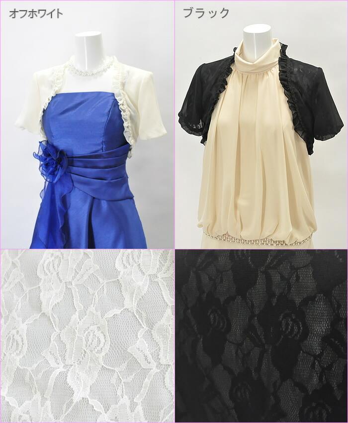 【結婚式】パーティー ドレス