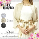 Wedding ceremony, banquet, party, the second party, invite bolero haori satin lam shawl collar