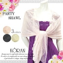 Lady's wedding ceremony shawl stall haori party shawl invite second party banquet four circle chiffon