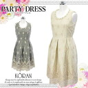 No other decorated Tweed fabric and embroidered tulle elegant party dress