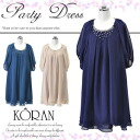Party dress high quality formal dress one piece two pieces dress bolero and set of adult line