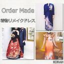 Japanese dress, kimono dress, kimono remodel and remake kimono dress. Price: 10万 Yen
