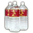 Environment Ministry approved supplying water energy water ★ Yu upwelling kwassui (2000ml×8 books).
