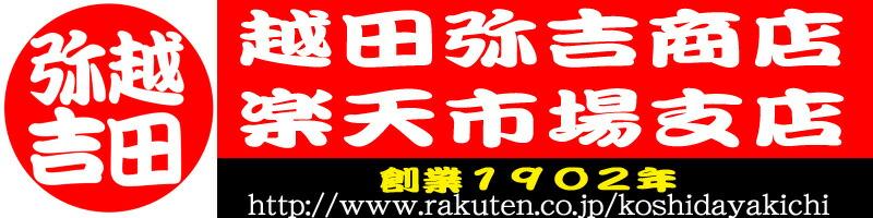 越田弥吉商店楽天市場支店:創業1902年荒物雑貨の有限会社越田弥吉商店です。