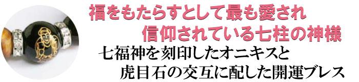 福をもたらすとして日本で最も愛され信仰されている七柱の神様!七福神を刻印したオニキスと虎目石の交互に配した開運ブレス